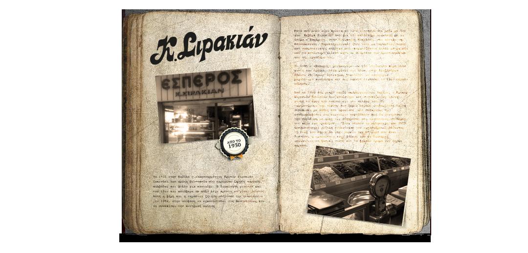 home_esperos_history